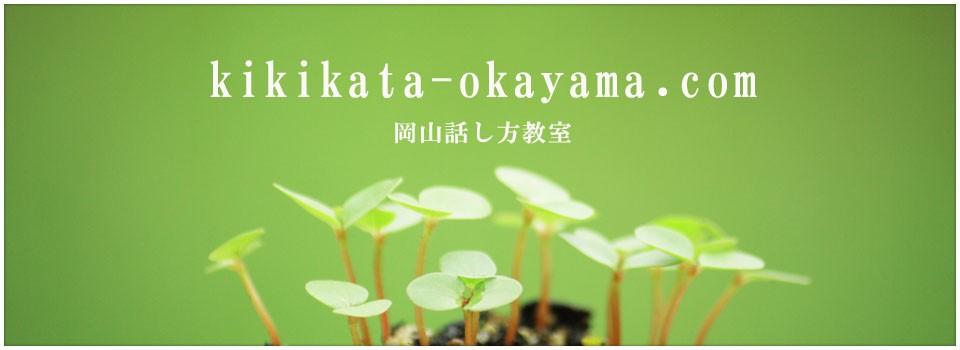 岡山話し方教室