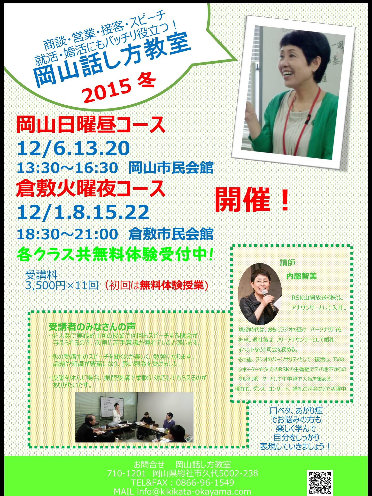 12月の岡山話し方教室